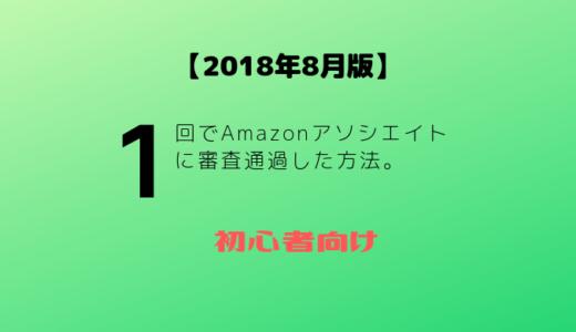 【2018年8月版】Amazonアソシエイトに1回で審査通過した方法 ~初心者向け~