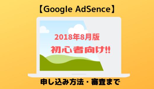 【2018年8月版】Googleアドセンス申し込み方法・審査まで ~初心者向け~