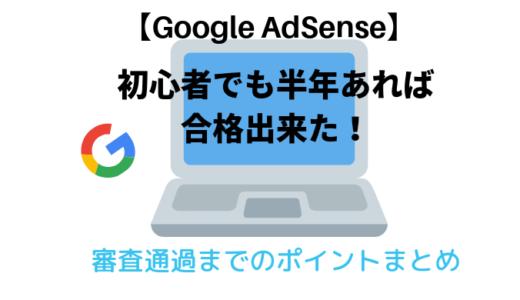 【Google AdSense】初心者が半年で合格した審査通過までのポイントを公開!