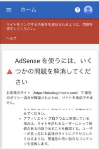 Google AdSense再申請