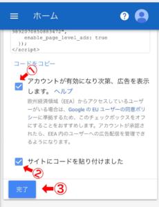 Google AdSense申請