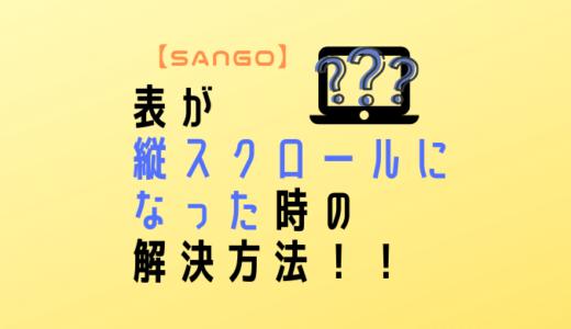 【SANGO】表がレスポンシブ表示されない!縦スクロールになってしまった時の解決方法!