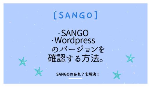 テーマ『SANGO』のバージョンの確認方法!