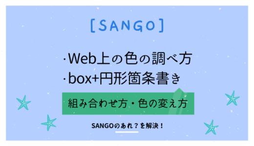 【SANGO】ボックスと箇条書きの組み合わせ方法と色の変更方法について
