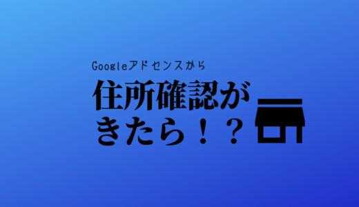 【Googleアドセンス】住所確認のPIN登録について。