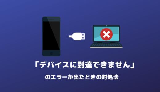 iPhoneとパソコンを繋ぐと『デバイスに到達できません』というエラーが出る時の対処法。