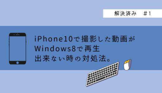 iPhone10で撮影した動画がwindows8パソコンで再生出来ない時の対処法。