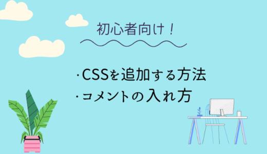 【初心者向け】CSS(スタイルコート)を追加する方法とコメントの入れ方!