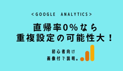 【Googleアナリティクス】直帰率が0%なら重複設定の可能性大!初心者向けに画像付で説明します。