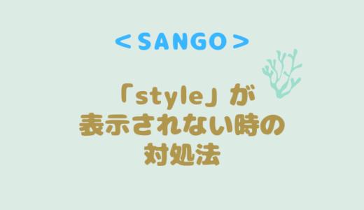 【SANGO】「スタイル」が表示されない時の対処法。