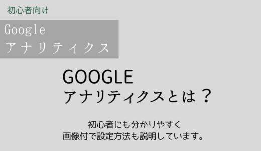 【初心者向け】Googleアナリティクスとは?登録・設定方法を画像付で説明。
