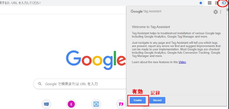 googleタグアシスタント使い方-1