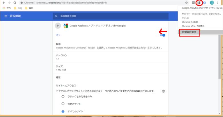 googleタグアシスタント使い方-4