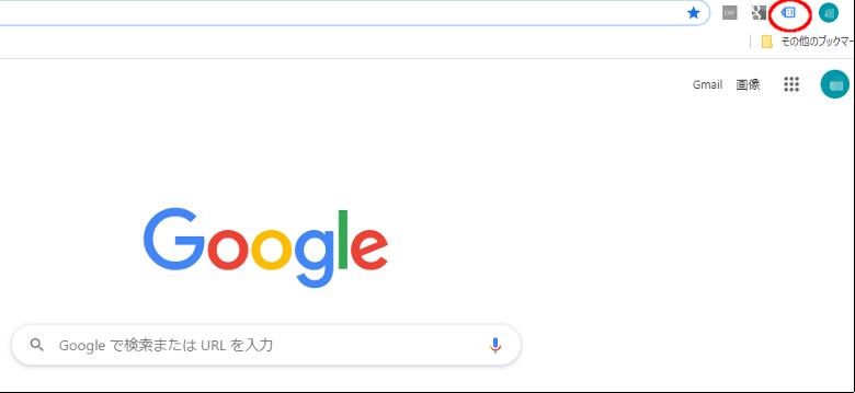 Googleタグ追加方法