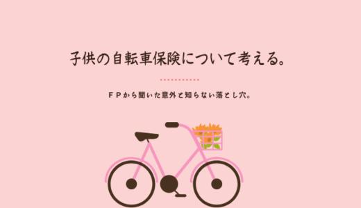 子供の自転車保険について考える。FPから聞いた意外と知らない落とし穴。