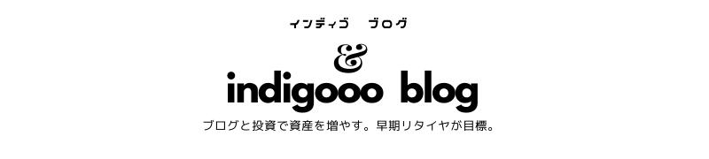 indigoooブログ 〜いんでぃご ぶろぐ〜