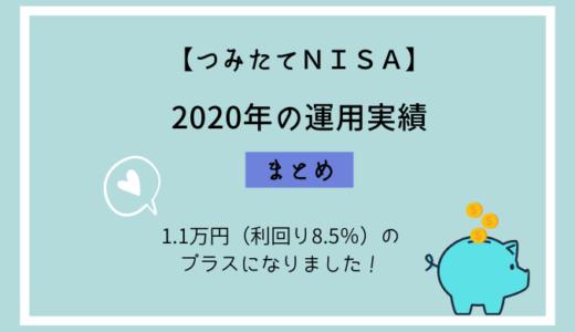 【つみたてNISA】2020年の運用実績・1.1万円(利回り8.5%)のプラス!