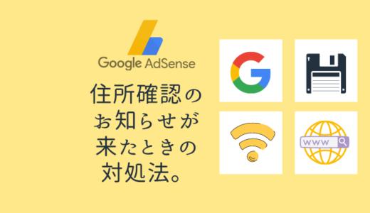 【Google AdSense】住所確認のお知らせが来たときの対処法。