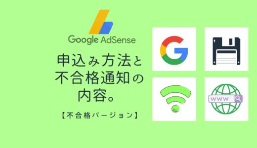 【Google AdSense】申し込み方法と不合格通知の内容。