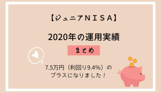 【ジュニアNISA】2020年の運用実績・7.5万円(利回り9.4%)のプラス!