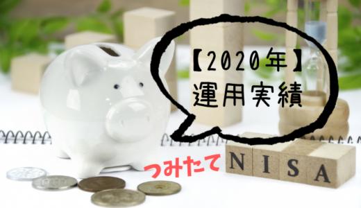 【つみたてNISA】2020年の運用実績