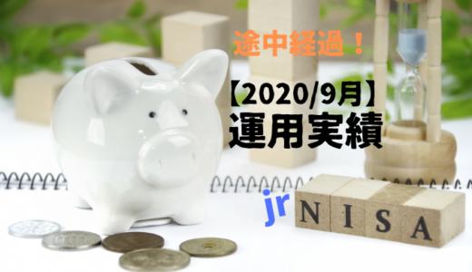 【ジュニアNISA】途中経過・2020/9月までの運用実績