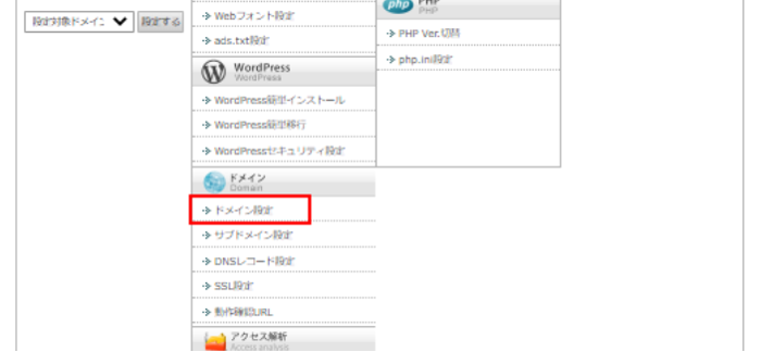 エックスサーバー WordPress設置方法