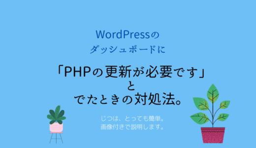 ワードプレスのダッシュボード画面に「PHPの更新が必要です」と出た時の対処法。