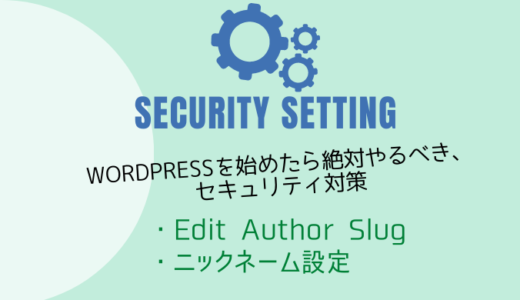 【画像付】プラグイン「Edit Author Slug」とニックネーム設定。【WordPressを始めたら絶対やるべき、セキュリティ対策】