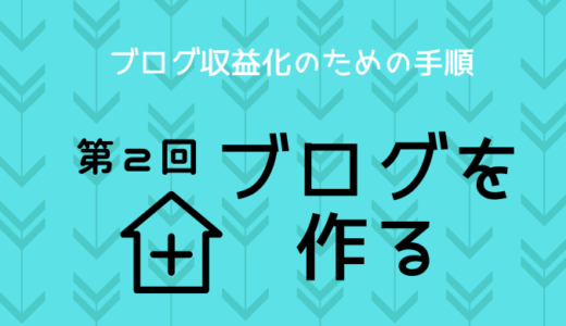 ブログ収益化の手順② 【画像付】エックスサーバー申込→WordPresインストール→独自ドメイン取得までの流れ