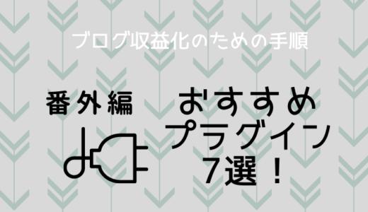 ブログ収益化の手順【番外編】 おすすめWordPressプラグイン7選