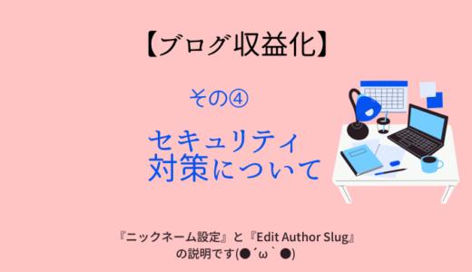 ブログ収益化の手順④ プラグイン「Edit Author Slug」とニックネーム設定。【WordPressを始めたら絶対やるべき、セキュリティ対策】