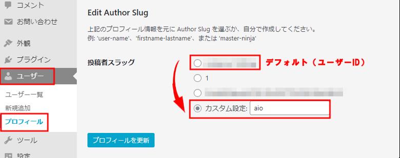 EditAuthorSlug設定方法について