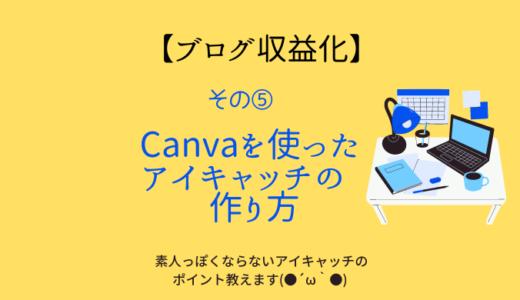 ブログ収益化の手順⑤ Canvaを使ったアイキャッチの作り方