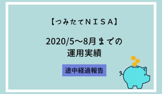 【つみたてNISA】途中経過・2020/8月(開始~3ヵ月後)の運用実績