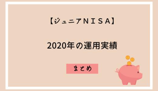 【ジュニアNISA】2020年の運用実績