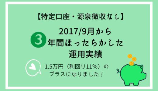 【投資信託(特定口座・源泉徴収なし)】3年間ほったらかしたら、1.5万円(利回り11%)のプラス!