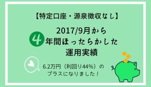 【投資信託(特定口座・源泉徴収なし)】4年間ほったらかしたら、6.2万円(利回り44%)のプラス!