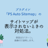 プラグイン「PS Auto Sitemap」でサイトマップが表示されない時の対処法。